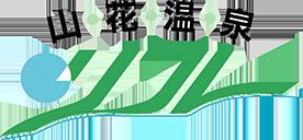 山花温泉リフレ【公式】