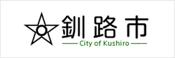 北海道釧路市役所