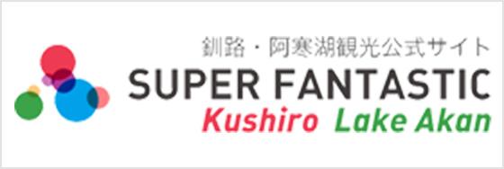 釧路観光コンベンション協会