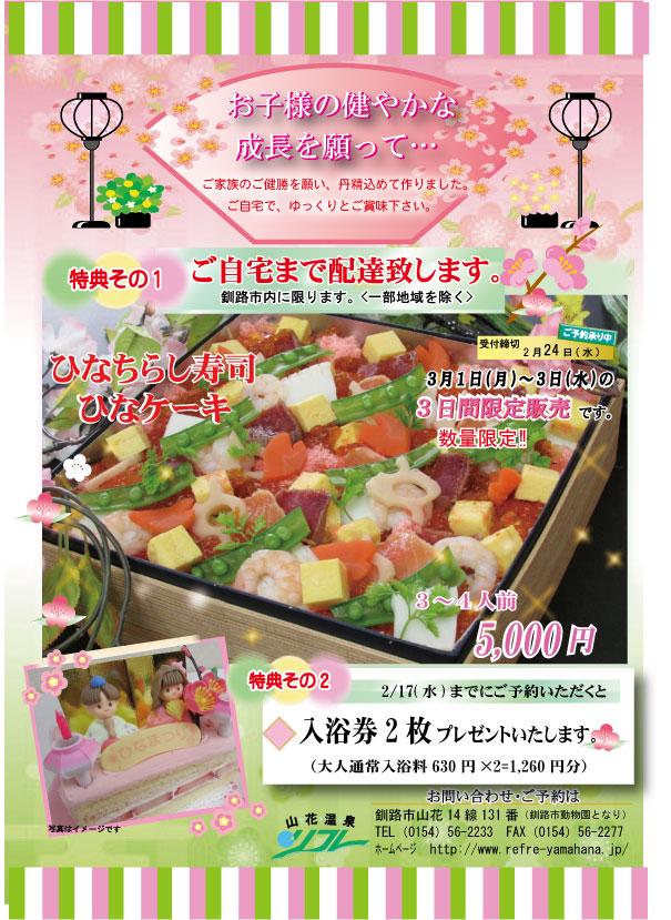ひな祭りのちらし寿司・ケーキとオードブルのご紹介♪