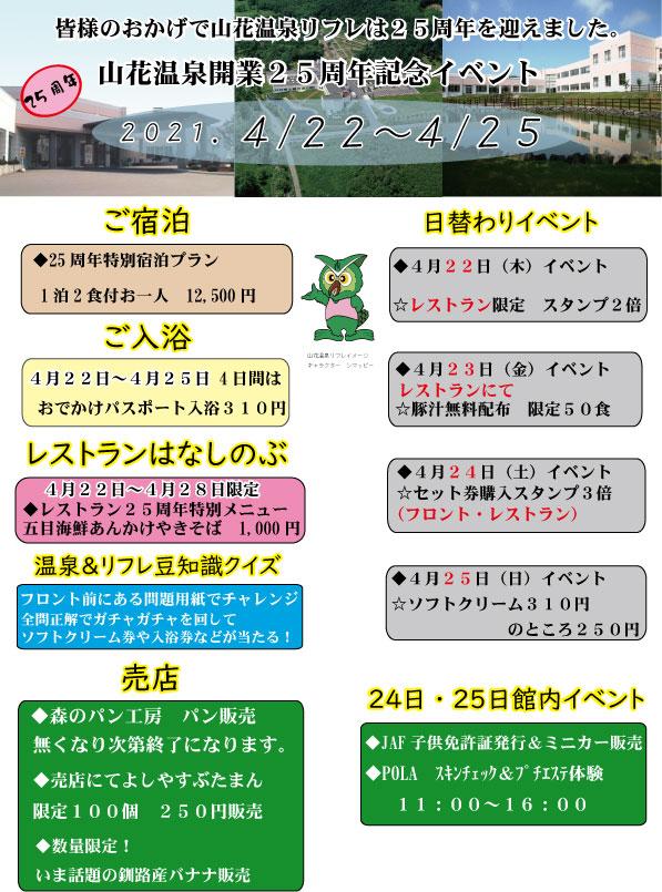開業25周年イベントのお知らせ (4/22~4/25)