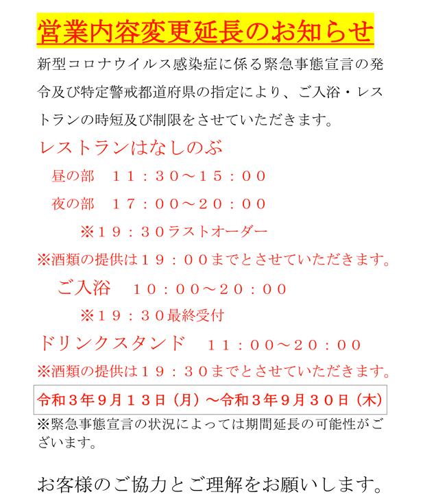 【重要】営業時間変更のお知らせ(9/13延長)