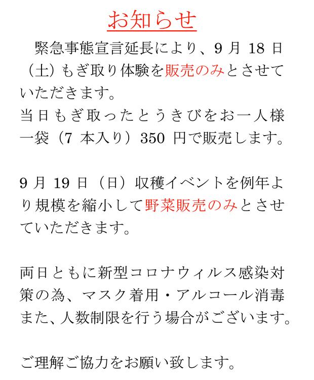 【重要】イベント延期のお知らせ
